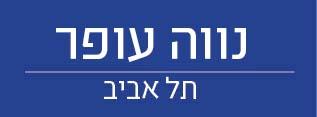 הגדנע תל אביב