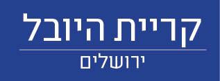 אשטרום דיור להשכרה קרית היובל – ירושלים